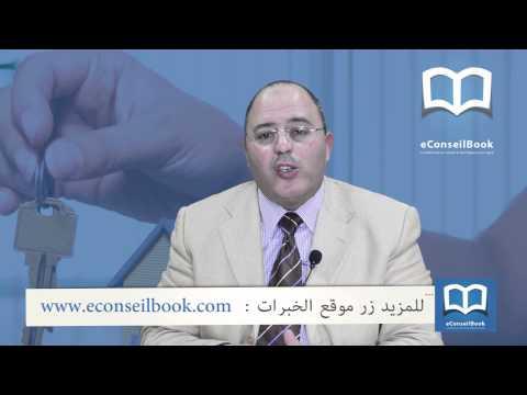 السيد  محمد نجيب بنقاسم  :  شروط الحصول على تمويل من البنوك الإسلامية