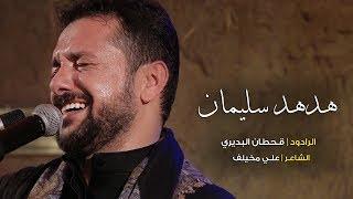هدهد سليمان | قحطان البديري - الليالي الفاطمية 1440