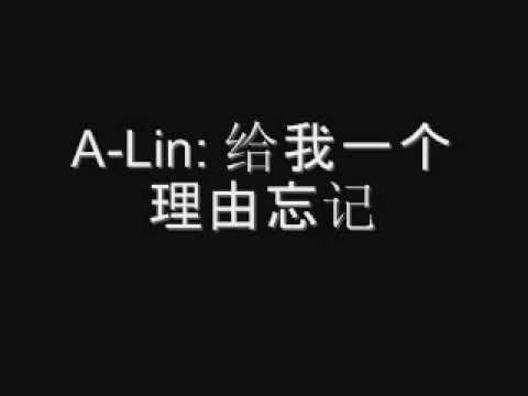 A-Lin - 给我一个理由忘记