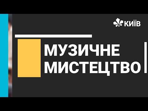 Телеканал Київ: Музичне мистецтво, 7 клас, 13.11.20 - #Відкритийурок