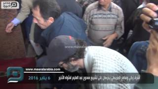 مصر العربية | أشرف زكي وسامح الصريطي يحرصان على تشييع ممدوح عبد العليم لمثواه الأخير