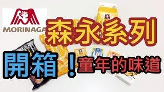 7-11森永牛奶糖 - 歐北呷 [開箱]