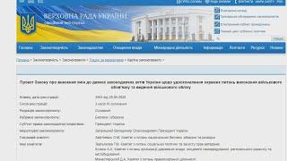 Новые штрафы по воинскому учёту в Украине. Уже скоро. Военкомат, призыв, учёт граждан 2020