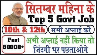 Sarkari naukri in September | Top 05 govt job | sarkari naukri 2018 | latest government jobs 2018