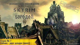 TES V: Skyrim: Прохождение с Бородой: стрим 7: Собака - друг даэдра (квест)