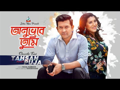 onuvobe-tumi-|-tahsan-|-puja-|-অনুভবে-তুমি-|-new-music-video-2017