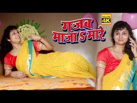 2018 का रोमांटिक वीडियो  देवरा अन्हारे  Gajab Maja Mare Devra Anhare  Nitesh Raja