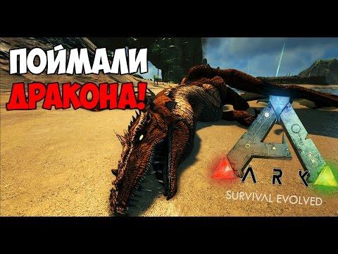 КАК ПРИРУЧИТЬ ДРАКОНА (1СПОСОБ)/SMALL DRAGON TAMING/ ► Ark: Survival Evolved #6