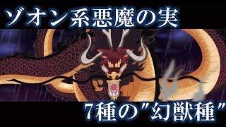 ワンピース 悪魔の実の能力 ゾオン系 7種の幻獣種