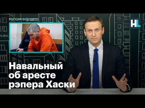 Навальный об аресте