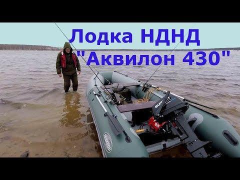 Лодка Аквилон 430 - Рыбалка. Зимний спиннинг