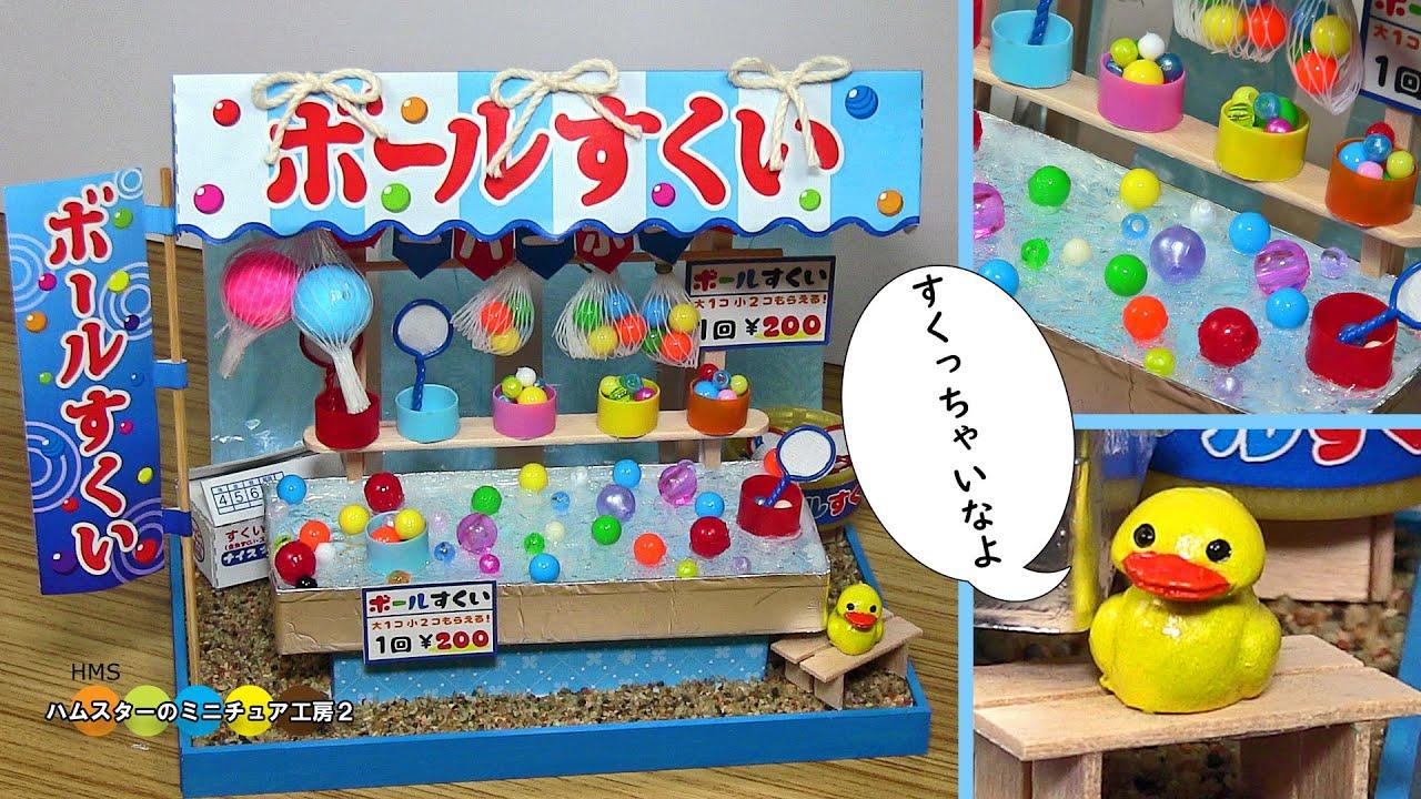 スーパーボールすくいのミニチュア屋台キット作ってみた! DIY Scooping bouncy balls Miniature japanese festival stall