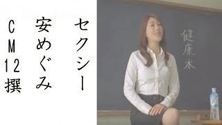 安めぐみ出演コマーシャル厳選12撰 【安めぐみ 、 平原テツ CM 】LIMI...