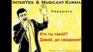 Кто ты Такой? Давай, До Свидания(Musicant Kurma  ft InterYes).mp3