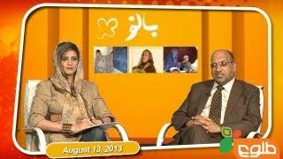 Banu - 13/08/2013 / بانو