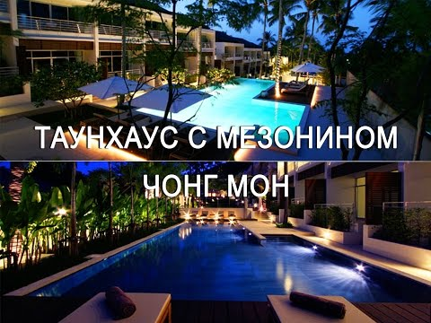 Как выгодно купить дом на острове? 2-спальный таунхаус, Чонг Мон,  Самуи.