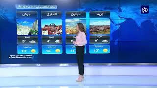 النشرة الجوية الأردنية من رؤيا 14-1-2019