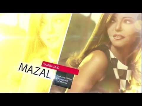 سميرة سعيد - مزال | Samira Said - Mazal (Official Audio) 2014