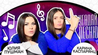 НАРИСУЙ ПЕСНЮ || Юля и Карина