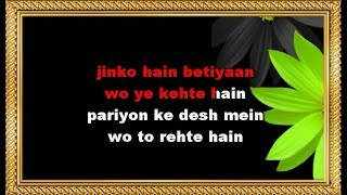 Jinko Hai Betiyaan Wo Ye Kehte Hain - Karaoke