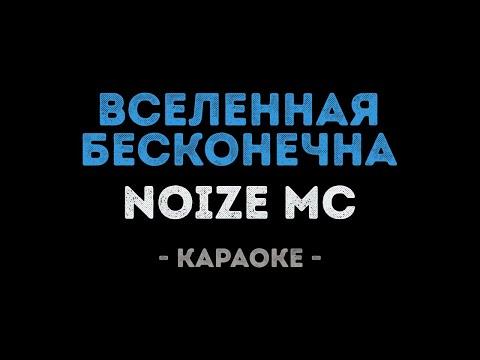 Noize MC - Вселенная бесконечна (Караоке)