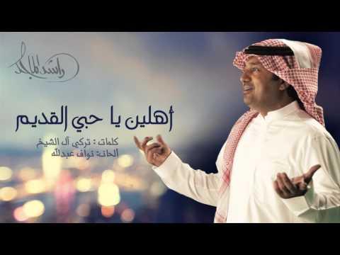 راشد الماجد - أهلين يا حبي القديم (النسخة الأصلية) | 2014 thumbnail