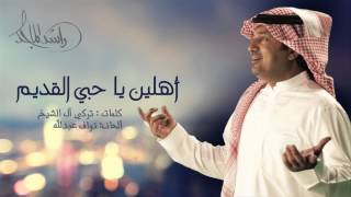 راشد الماجد - أهلين يا حبي القديم (النسخة الأصلية) | 2014