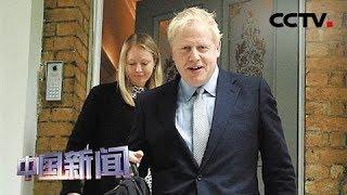 [中国新闻] 英国保守党党首选举今日将举行第四轮投票 | CCTV中文国际