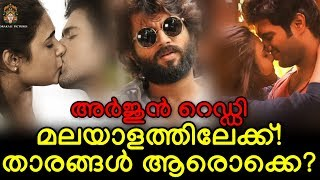 Arjun Reddy | Malayalam Remake Rights Bagged By E4 Entertainments | Coming Soon...