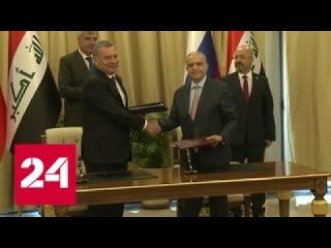 Россия и Ирак нацелены на развитие двухсторонних экономических отношений