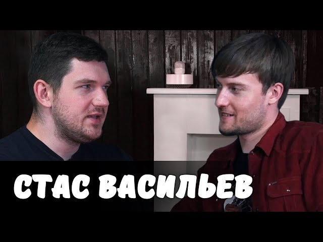 Стас Васильев - о заработках, критике, Поперечном, технологиях и плагиате