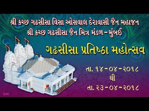 Gadhshisha Pratistha Mahotsav  20/4/18  -Sanskrutik Programme  by HETAL PHOTO ART