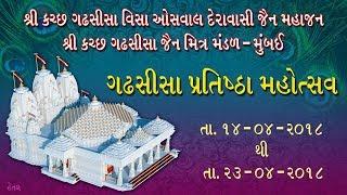 Gadhshisha Pratistha Mahotsav  20/4/18  -Sanskr...