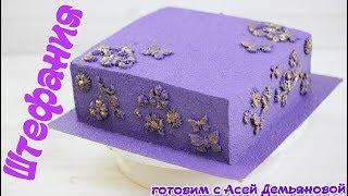 Торт Штефания. Рецепт торта с необычным оформлением.