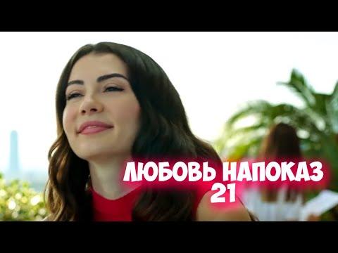 Любовь напоказ 21 серия на русском языке. Анонс