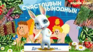 Зайка ZOOBE «Все на дачу....весна пришла...»