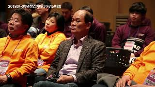 [광주창조경제혁신센터] 2018 전국 청년창업 아이디어…