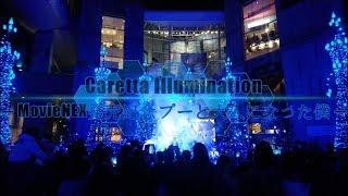 18/19 Caretta Illumination燈光Show - MovieNEX発売記念 - 特別上演 - プーと大人になった僕