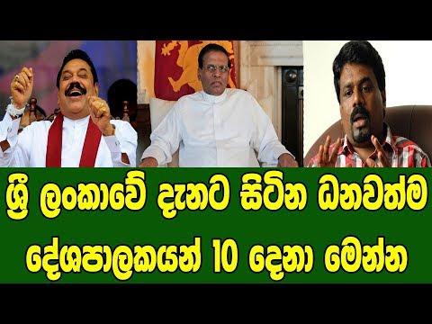 ශ්රී ලංකාවේ දැනට සිටින ධනවත්ම දේශපාලකයන් 10 දෙනා මෙන්න.. | top 10 richest politicians in sri lanka
