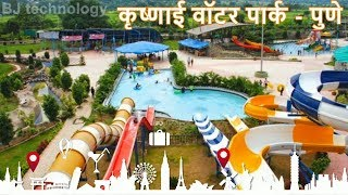 krushnai water park pune , 7 wonders of maharastra tourism