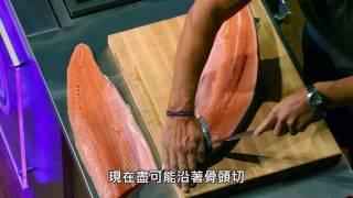 廚神戈登拉姆齊教你完美分切鮭魚(中文字幕)