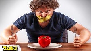 【衝撃】食べるのをやめたら体はどうなるのか?