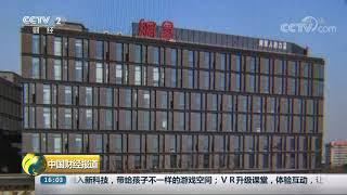 [中国财经报道]阿里20亿美元全资收购考拉并领投网易云音乐  CCTV财经