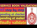 Service book validation on HRMS and intraharyana.complete process step by step.