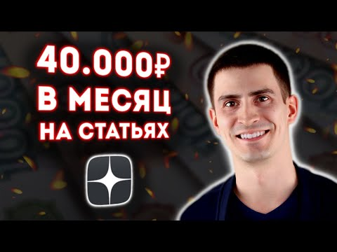 КАК Я ЗАРАБОТАЛ 40.000 РУБЛЕЙ НА СТАТЬЯХ НА ЯНДЕКС ДЗЕН. Заработок в интернете без вложений