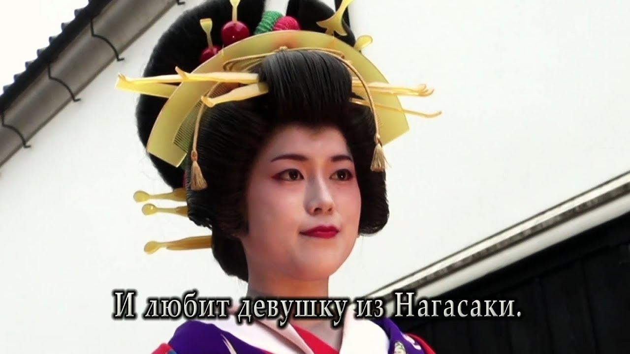 Девушка из нагасаки кто это
