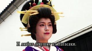 Download Девушка Из Нагасаки - Джемма Халид Mp3 and Videos