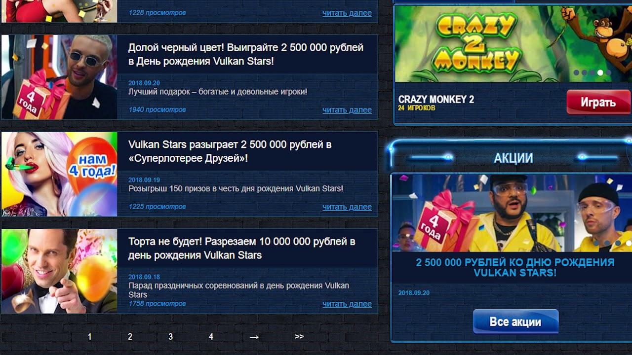 Вип Клуб Вулкан Старс | Вулкан Старс VULKAN STARS Онлайн Казино