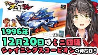 1996年12月20日はミニ四駆シャイニングスコーピオンの発売日!
