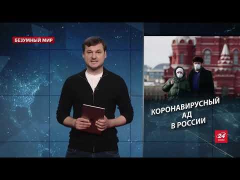 Коронавирусный ад в России, Безумный мир